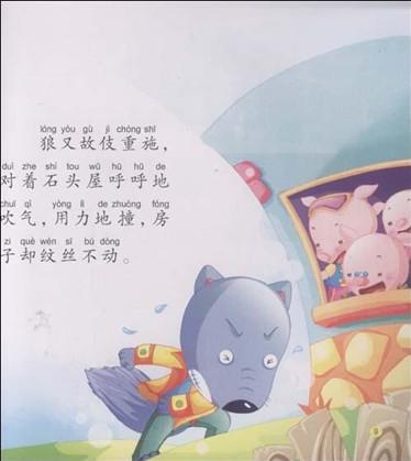 童话故事作文:聪明的公鸡